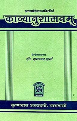 काव्यानुशासनम्: Kavyanusasanam of Acharya Hemacandra (संस्कृत एवम् हिन्दी अनुवाद)