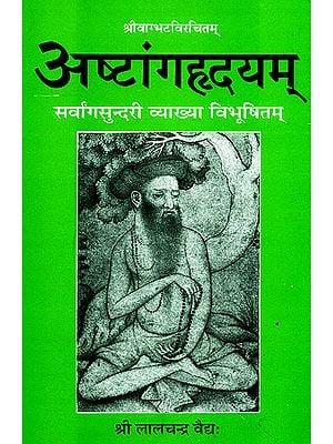 अष्टांगहृदयम्: Astanga Hrdayam (संस्कृत एवम् हिन्दी अनुवाद)