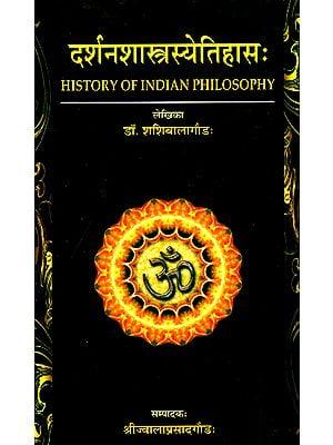 दर्शनशास्त्रस्येतिहास: History of Indian Philosophy (In Sanskrit)