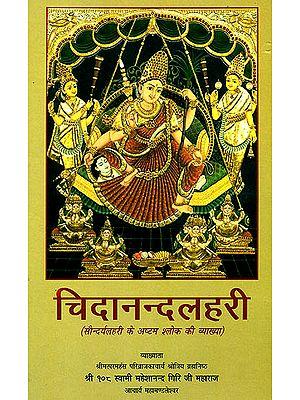 चिदानन्द लहरी:  सौंदर्य लहरी के अष्टम श्लोक की व्याख्या - Discourses on the Eighth Shloka of the Saundaryalahiri