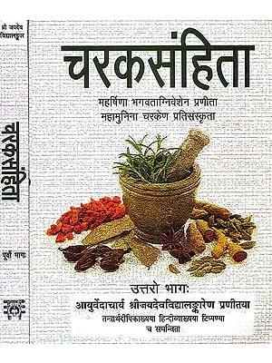 चरकसंहिता: Caraka Samhita (संस्कृत एवम् हिन्दी अनुवाद) (Set of 2 Volumes)