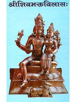 श्रीशिवभक्तविलास: Shri Shiva Bhakta Vilasa