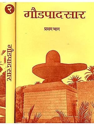 गौडपादसार: Masterly Discourses on the Mandukya Upanishad and Gaudapada Karikas (Set of 2 Volumes)