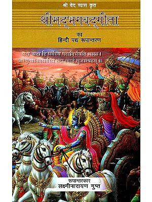 श्रीमद्भगवद्गीता (संस्कृत एवम् हिन्दी अनुवाद): Shrimad Bhagavad Gita