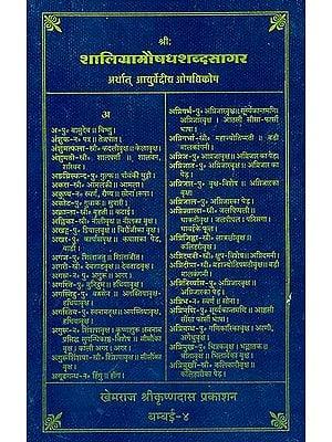 शालिग्रामौषधशब्दसागर अर्थात आयुर्वेदीय औषधिकोष: Shaligram Aushadh Shabdasagar (A Dictionary of Ayurvedic Medicine)