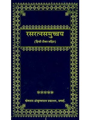 रसरत्नसमुच्चय (संस्कृत एवं हिंदी अनुवाद) - Rasa Ratna Samucchaya (Khemraj Edition)