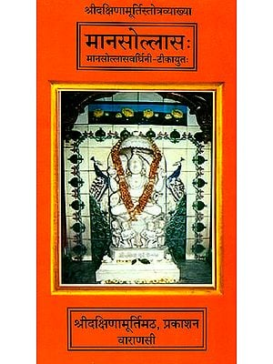 मानसोल्लास: An Explanation of the Dakshinamurti Stotra