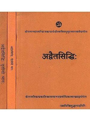 अद्वैतसिध्दि (संस्कृत एवम् हिन्दी अनुवाद) -  Advaitasiddhi (Set of 3 Volumes)