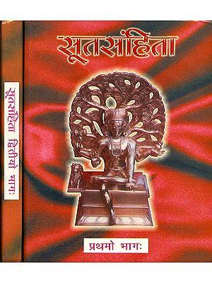 सूत संहिता: Suta Samhita (Set of 2 Volumes)