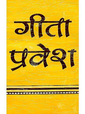 गीता प्रवेश: Entering the Gita