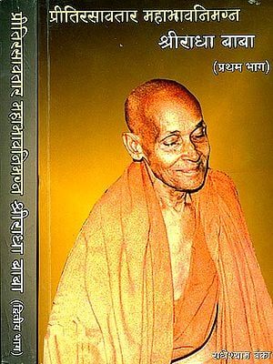 प्रीतिरसावतार महाभावनिमग्न श्री राधा बाबा Biography of Radha Baba, the Incarnation of Love (Set of 2 Volumes)