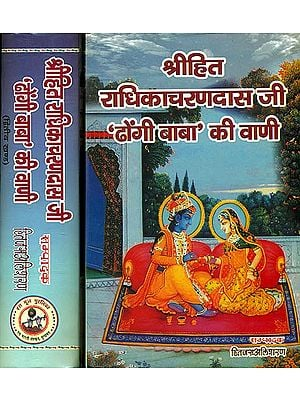 श्रीहित राधिकाचरणदास जी 'ढोंगी बाबा' की वाणी - Shri Hita Radhika Charan Das ji 'Dhongi Baba' ki Vani (Set of 2 Volumes)