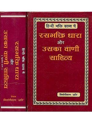 हिन्दी भक्ति काव्य में रसभक्ति धारा और उसका वाणी साहित्य: Hindi Bhakti Kavya Men Rasabhakti Dhara aur Uska Vani Sahitya (Set of 2 Volumes)