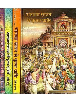 भागवत स्तवन से कृष्ण प्राप्ति: Prayers from the Bhagavata to Achieve Krishna (Set of 4 Volumes)