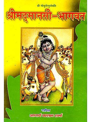 श्रीमद्मानसी भागवत: Manasi Bhagavat