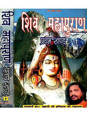 शिव महापुराण Discourses on the Shiva Purana (Set of 2 Volumes)