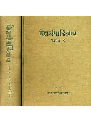 वेदार्थ पारिजात Vedartha Parijata of Swami Karpatri Ji (Set of 2 Volumes)