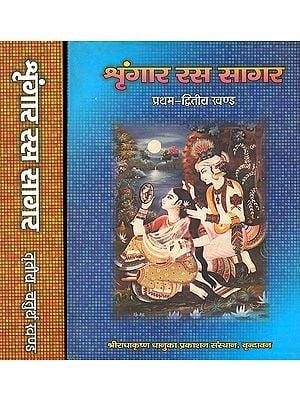 श्रृंगार रस सागर The Ocean of Shringara Rasa (Set of 2 Volumes)