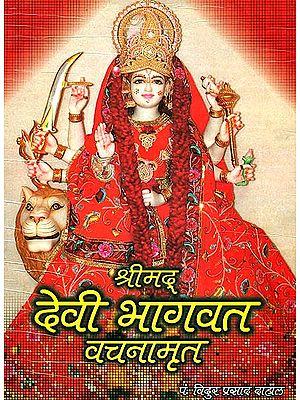 श्रीमद् देवी भागवत वचनामृत Discourses on the Devi Bhagavatam