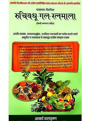 रूचिवधू गल रत्नमाला: Ruchivadhu Gala Ratana Mala