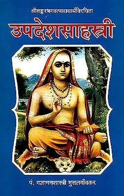 उपदेशसाहस्त्री (संस्कृत एवम् हिन्दी अनुवाद): Updesha Sahasri