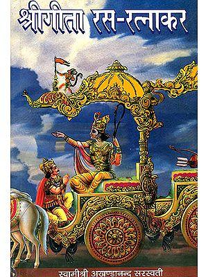 श्रीगीता रस रत्नाकर: Shri Gita Rasa Ratnakara
