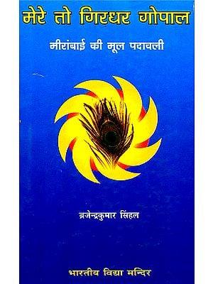 मेरे तो गिरधर गोपाल (मीरांबाई की मूल पदावली): Mere to Giridhar Gopal (Meera Bai ki Mool Padavali)