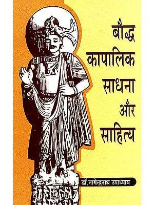 बौध्द कापालिक साधना और साहित्य (कृष्णवज्रपाद के विशेष सन्धर्भ में) -Buddha Kapalika Sadhana and Sahitya
