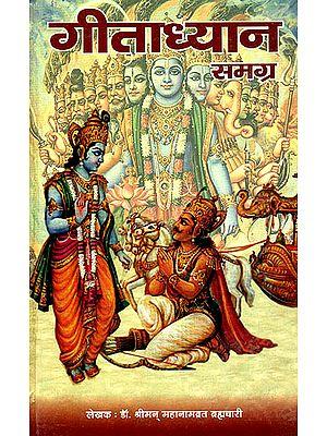 गीताध्यान समग्र: Gita Dhyana Samagra