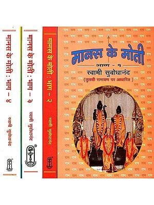 मानस के मोती (तुलसी रामायण पर आधारित) - Pearls of the Manas (Discourses on Tulsi Ramayana) (Set of 4 Volumes)