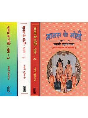 मानस के मोती (तुलसी रामायण पर आधारित) - Pearls of the Manas (Discourses on Tulsi Ramayana) (Set of 4 Volumes)