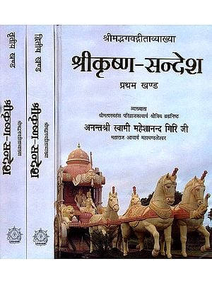 श्रीकृष्ण संदेश: Shri Krishna Sandesh - Discourses on the Bhagavad Gita by Swami Maheshanand Giri Ji (Set of 3 Volumes)