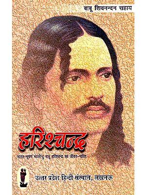 हरिश्चंद्र (भारत भूषण भारतेन्दु बाबू हरिश्चंद्र का जीवन चरित) - The  Life Character of  Bhartendu Babu Harishchandra