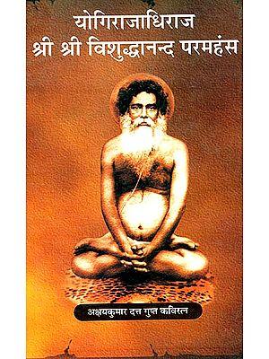 योगीराजाधिराज श्री श्री विशुध्दानन्द परमहंस: Yogirajadhiraj Shri Shri Vishuddhananda Paramahansa