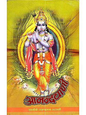 आनन्दवाणी: Anandavani