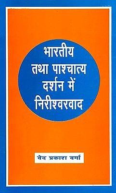 भारतीय तथा पाश्चात्य दर्शन में निरिश्वरवाद: Atheism in Indian and Western Philosophy