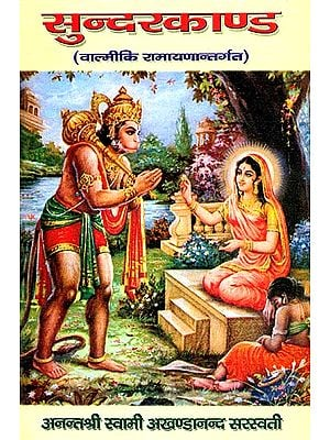 सुन्दर काण्ड: Discourses on Valmiki's Sundarkanda