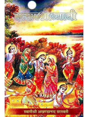 रासपन्चाध्यायी: Rasa Panchadhyayi