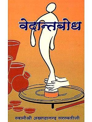 वेदान्त बोध: Vedanta Bodha