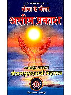 सीमा के भीतर असीम प्रकाश Discourses by Swami Ramsukhdas Ji