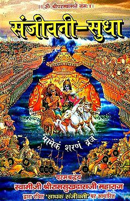संजीवनी सुधा ('साधक संजीवनी' पर आधारित) - Nectar of sanjeevani Based of Sadhaka Sanjaveeni