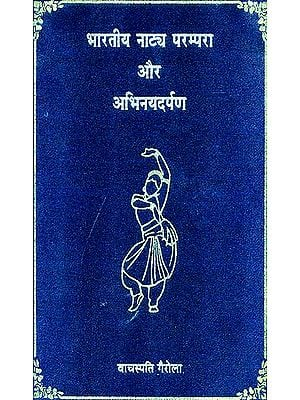 भारतीय नाट्य परम्परा और अभिनयदर्पण Indian Natya Tradition and the Abhinaya Darpan