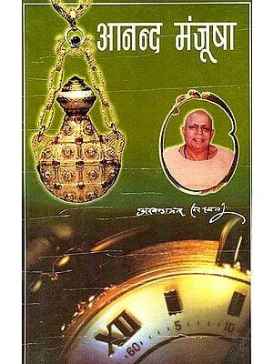 आनन्द मंजूषा:  Ananda Manjusha