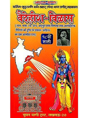 वैदेहिश विलास: Vaidehisha Vilasa (Different Ramayanas of India)