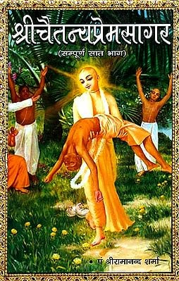 श्रीचैतन्यप्रेमसागर (संपूर्ण सात भाग) - Shri Chaitanya Prem Sagar