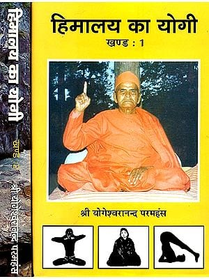 हिमालय का योगी: The Yogi of Himalaya (Set of 2 Volumes)