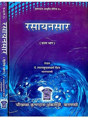 रसायनसार (संस्कृत एवम् हिन्दी अनुवाद) - Rasayana Sara (Set of 2 Volumes)