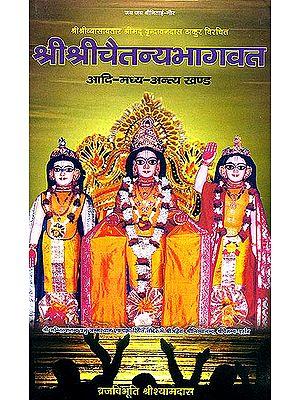 श्री श्री चैतन्य भागवत: Shri Shri Chaitanya Bhagavat