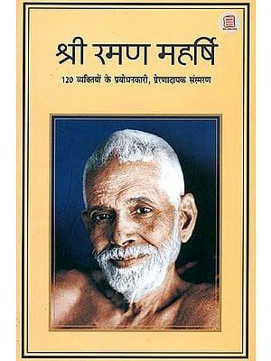श्री रमण महर्षि: Shri Ramana Maharishi