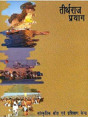 तीर्थराज प्रयाग: Tirtha Raja Prayag